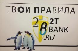 2Т Банк повысил ставку в рублях по «Вкладу на срок»