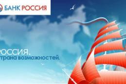 Банк «Россия» ввел вклад «Бархатный сезон»