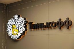 ТКС Банк повысил ставки по «СмартВкладу» в рублях