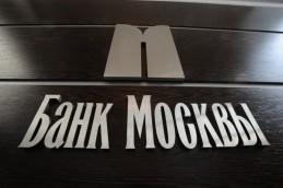 Банк Москвы открыл отделение в Реутове