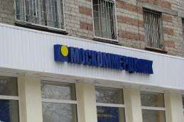 Москоммерцбанк повысил ставки по рублевым вкладам