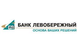 Банк «Левобережный» предлагает ипотеку без первоначального взноса