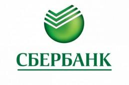 Сбербанк запустил «Потребительский кредит по документам на транспортное средство»