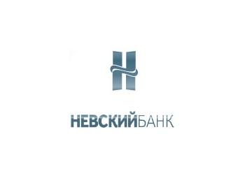 Невский Банк предлагает вклад «Зимний рост» под 16,08%