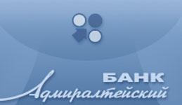 Банк «Адмиралтейский» предлагает вклад «Максимум» под 17% годовых