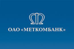 Меткомбанк увеличил ставки по автокредитам