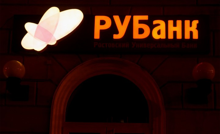 РУБанк повысил ставки по вкладам в рублях