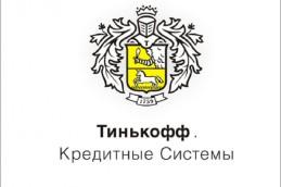 «Тинькофф Кредитные Системы» изменил условия привлечения «СмартВклада»