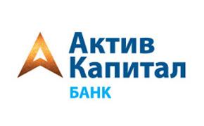 АктивКапитал Банк предлагает открыть вклад «Валютный квартальный»
