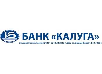 Банк «Калуга» предлагает открыть два новых вклада
