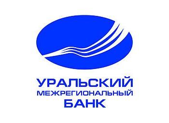 Уральский Межрегиональный Банк предлагает новый вклад «Доходный»