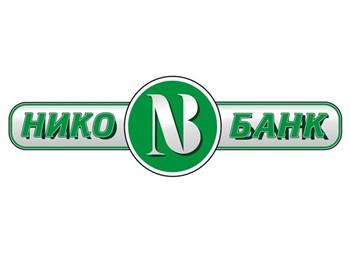 Нико-Банк предлагает новый вклад «Доходный», еще по двум снижает ставки