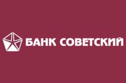 Банк «Советский» понизил ставку по вкладу «Удобный»