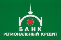 Банк «Региональный Кредит» изменил условия по «Отличному вкладу»