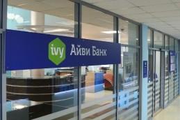 Айви Банк понизил ставки по вкладам в валюте