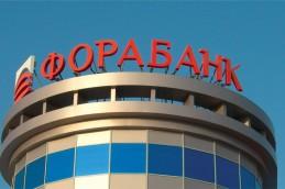 Фора-Банк повысил процентные ставки по ипотеке