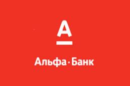 Альфа-Банк повысил ставки по депозиту «Альфа-Доход» для МСБ