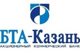 Банк «БТА-Казань» изменил условия по автокредиту «Ласточка»