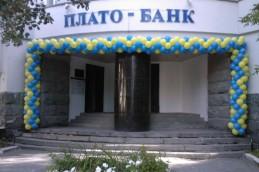 Плато-Банк повысил ставку по депозиту «Привлекательный» для юрлиц