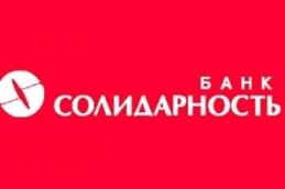 Московский банк «Солидарность» изменил ставки по ряду депозитов