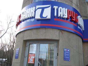 Выплаты клиентам «Таурус Банка» и банка «Единственный» начнутся 8 мая