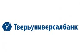 ТверьУниверсалБанк уменьшил ставки по депозитам юрлиц