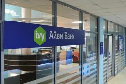 Айви Банк предлагает открыть вклад «День Победы»