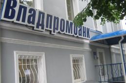 Владпромбанк ввел сезонный вклад «Отечественный», внес другие изменения в линейку