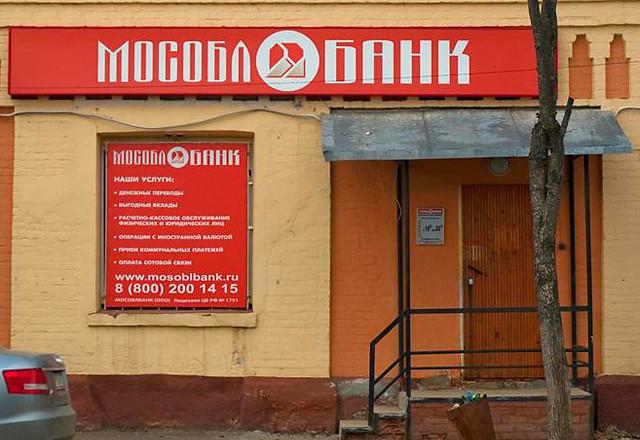 Бывших владельцев «Мособлбанка» подозревают в махинациях с ценой акций