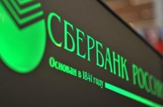 ФАС оштрафовала Сбербанк за недобросовестную рекламу