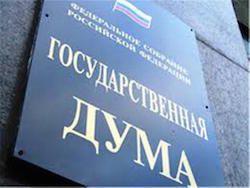 Комитет Госдумы одобрил поправки в бюджет-2015