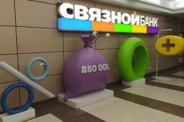 «Связной банк» больше не может привлекать средства граждан