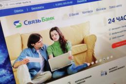 Связь-банк заявляет, что санкции США не скажутся на его работе