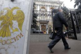 Центробанк отозвал лицензии у двух кредитных организаций