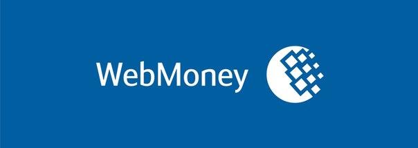 Преимущества web money кредитов от wmcoin.ru