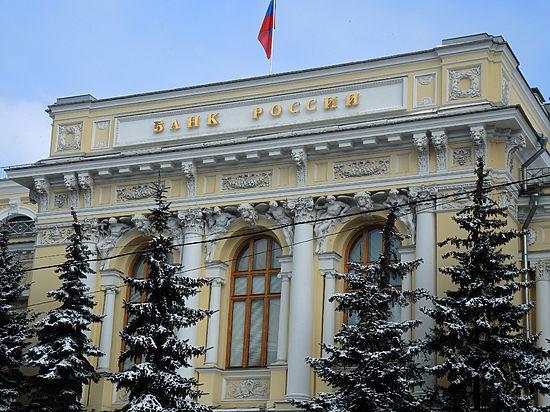 ЦБ лишил лицензии два московских банка за сомнительные операции