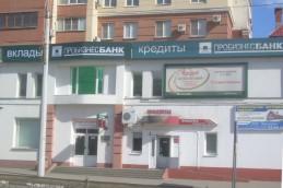 СМИ: ЦБ отключил «Пробизнесбанк» от системы расчетов