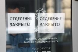 В Иванове клиенты «Пробизнесбанка» устроили стихийное собрание у закрытых дверей банка