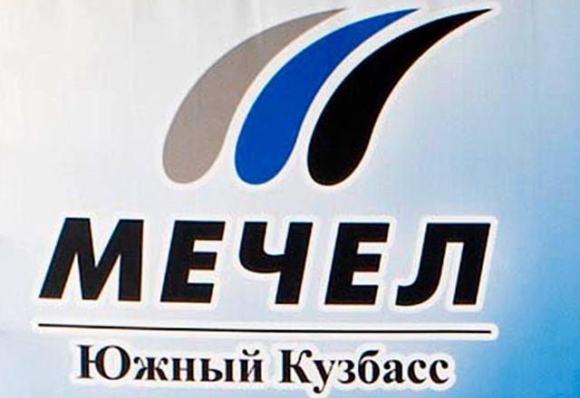 Московский арбитраж зарегистрировал иск о банкротстве «Мечела»