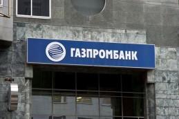 Аналитики назвали «Газпромбанк» самым убыточным российским банком