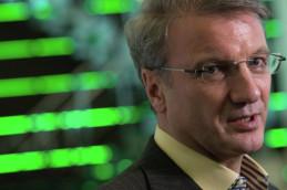 Греф: банкам будет непросто до лета 2016 г.