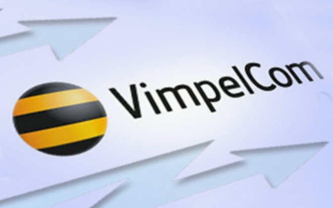 «Вымпелком» собрался разместить облигации на 10 млрд рублей