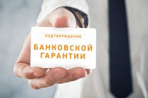 Практическая польза банковских гарантий