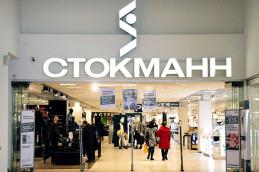 «Стокманн» продаст свой бизнес в России