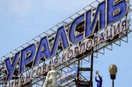 ЦБ, АСВ и Коган спасут «Уралсиб» от банкротства