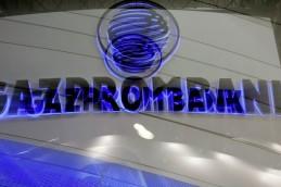Альфа-банк требует в арбитраже Москвы 2,3 млрд рублей от Газпромбанка
