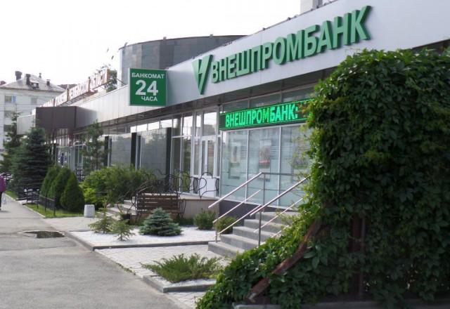 «Внешпромбанк» испытывает трудности с платежами