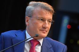 Греф: российскую экономику и банки ждет «менее сладкая» жизнь