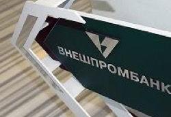 На счетах Внешпромбанка «застряли» деньги ОК РФ