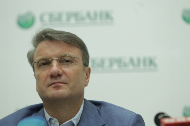 Греф: российские компании укрепляют свою репутацию